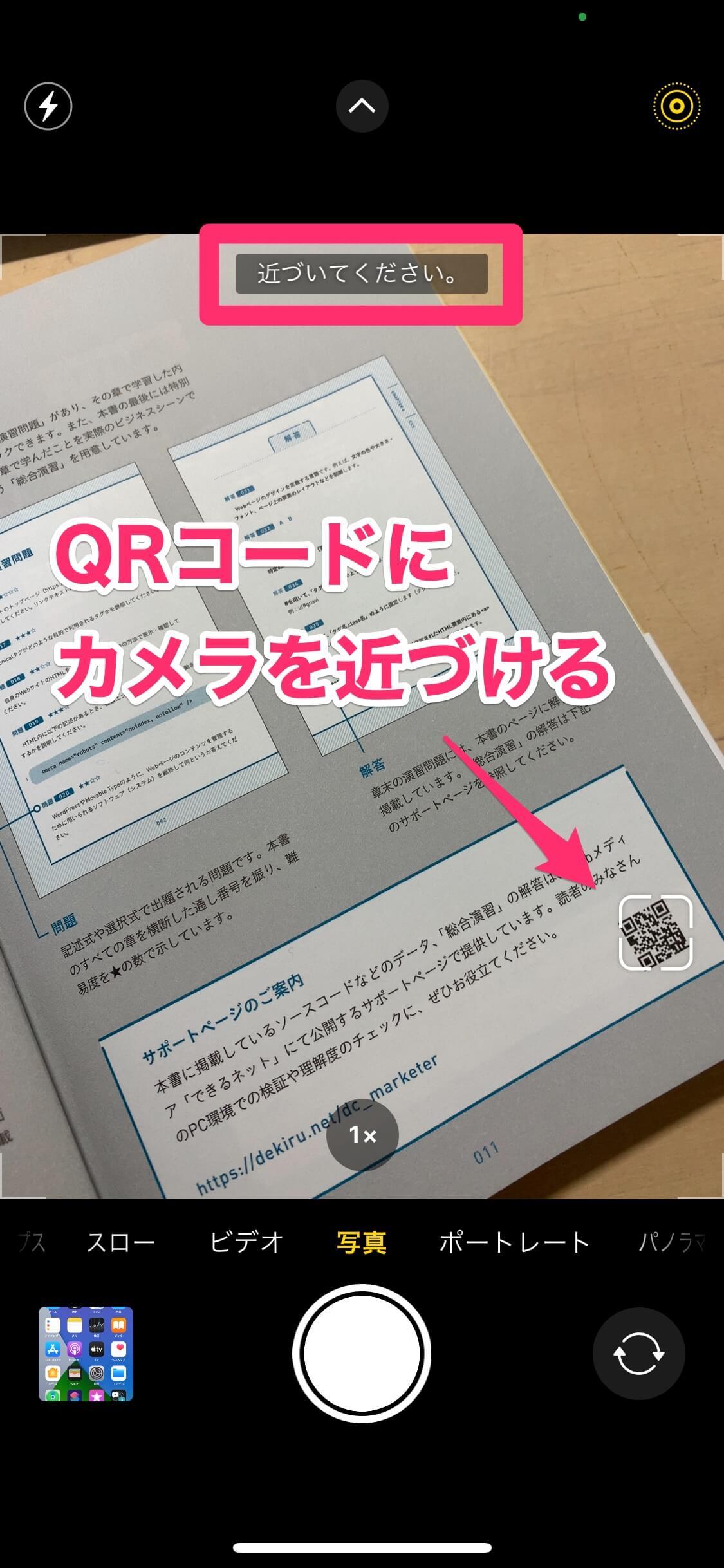 スマホでQRコードを読み取る方法【iPhone&Android 2021年版】