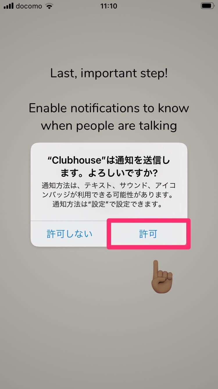 【Clubhouse】まずはここから! ユーザー登録と招待されたあとの参加方法
