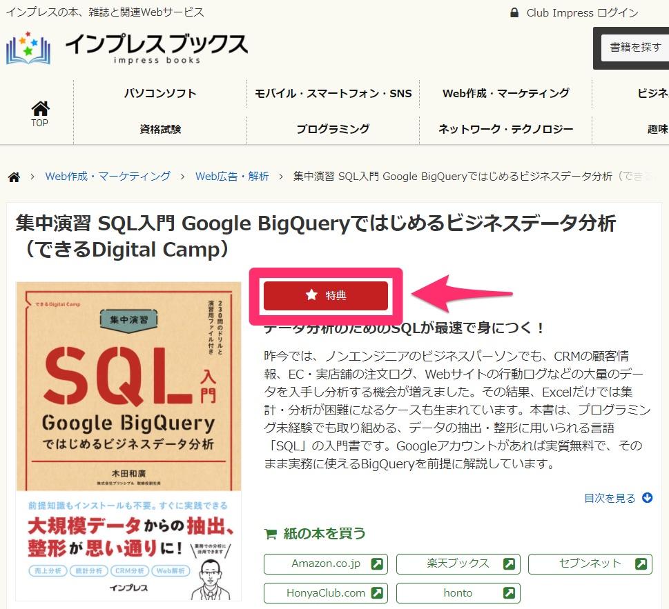 『集中演習 SQL入門 Google BigQueryではじめるビジネスデータ分析(できるDigital Camp)』演習用ファイルのダウンロード方法