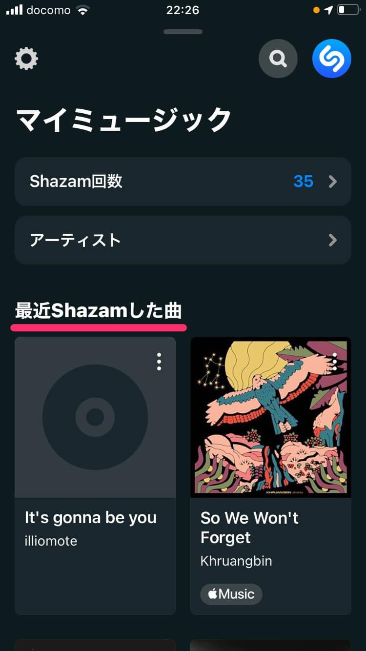 「この曲なに?」が標準機能に。iPhoneのミュージック認識(Shazam)を使おう
