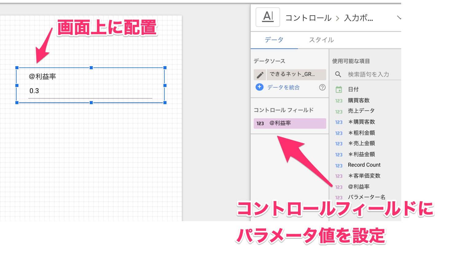【Googleデータポータル】データを操作可能にする「パラメータ」の使い方。値を動的に変化させて再計算できる