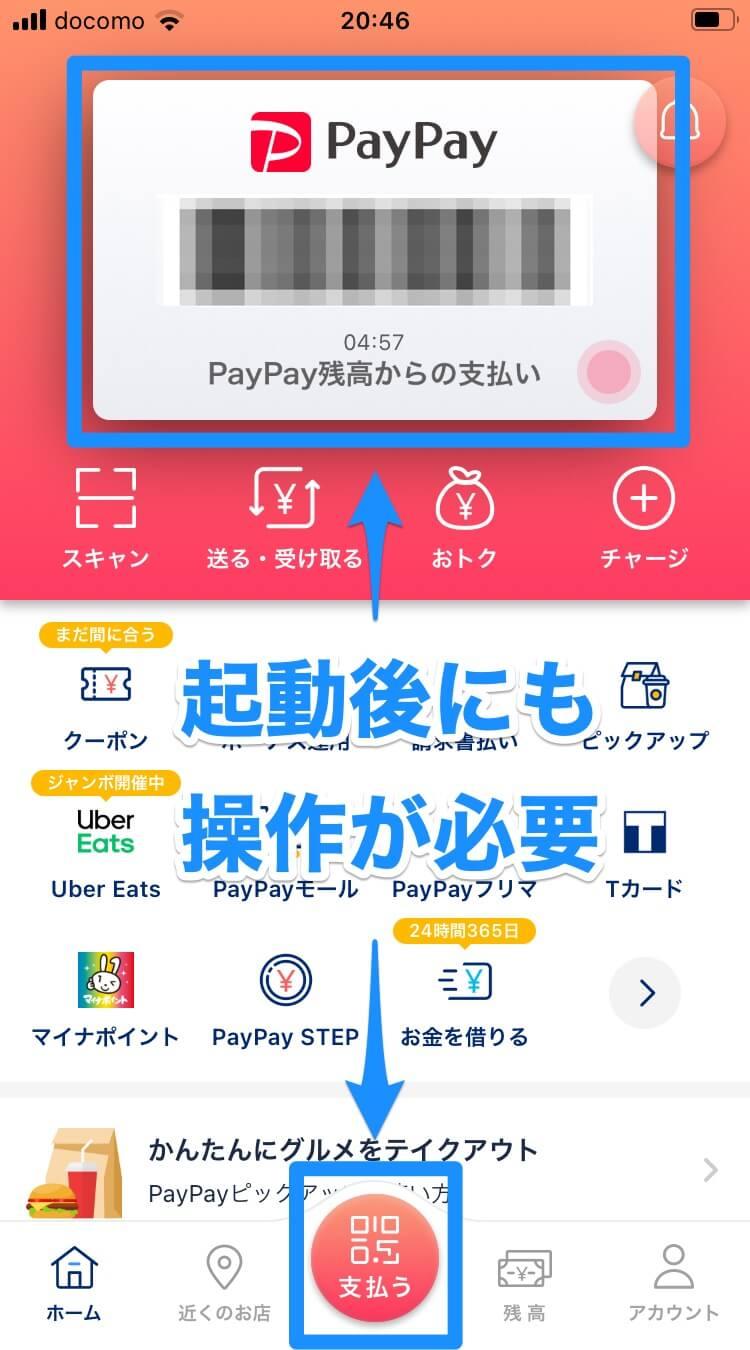 PayPayをiPhoneで使うならウィジェットが便利! バーコード支払いが1タップでできる