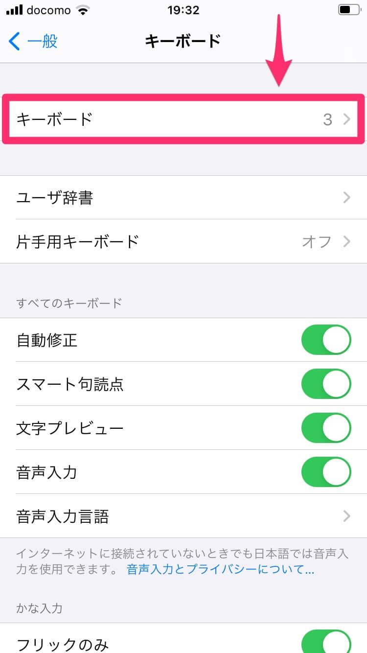 iPhoneで絵文字を検索する方法。「ごめん」などのキーワードですぐに見つかる!