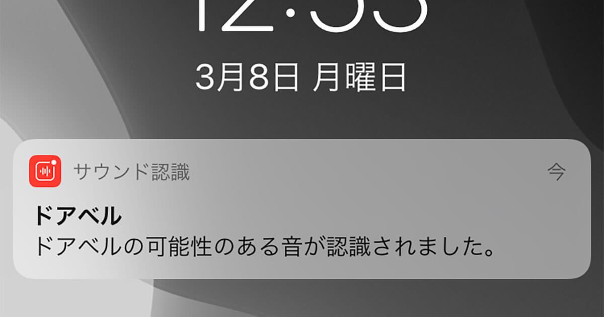 iPhoneの「サウンド認識」が便利! テレワーク中にイヤホンをしていて ...