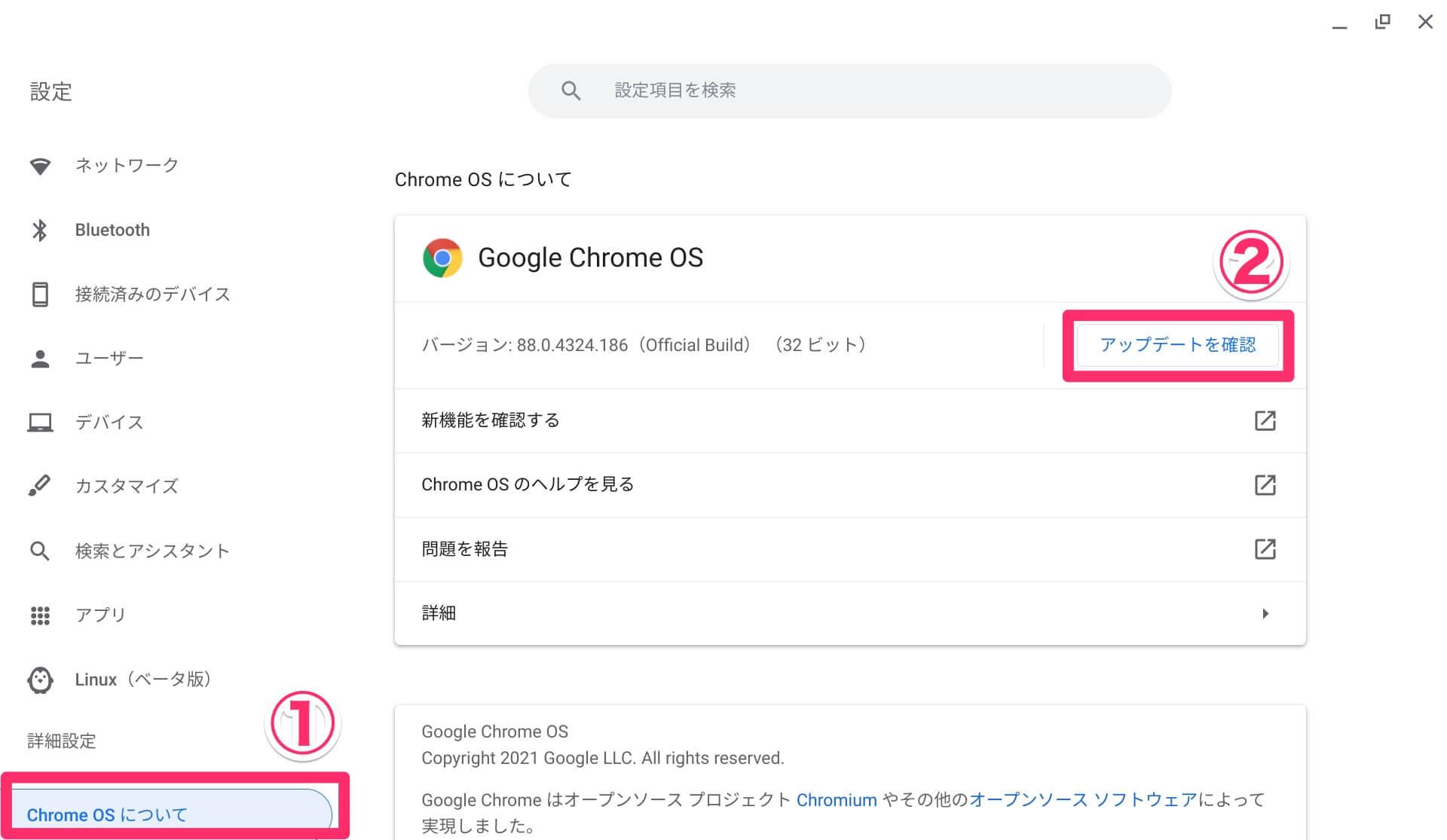 Chrome OSを手動でアップデートする方法。Chromebookを今すぐ最新版に!
