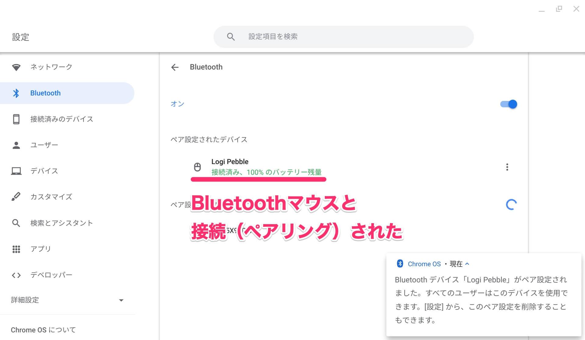 ChromebookにBluetoothマウスを接続する方法。よりPCに近い操作感に!