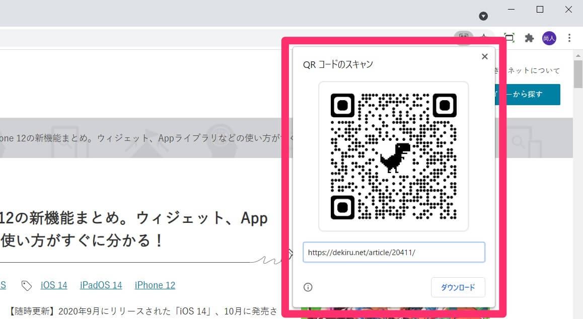 Chromeで見ているページのQRコードを作成する方法。スマホでスキャンしてすぐにアクセスできる!