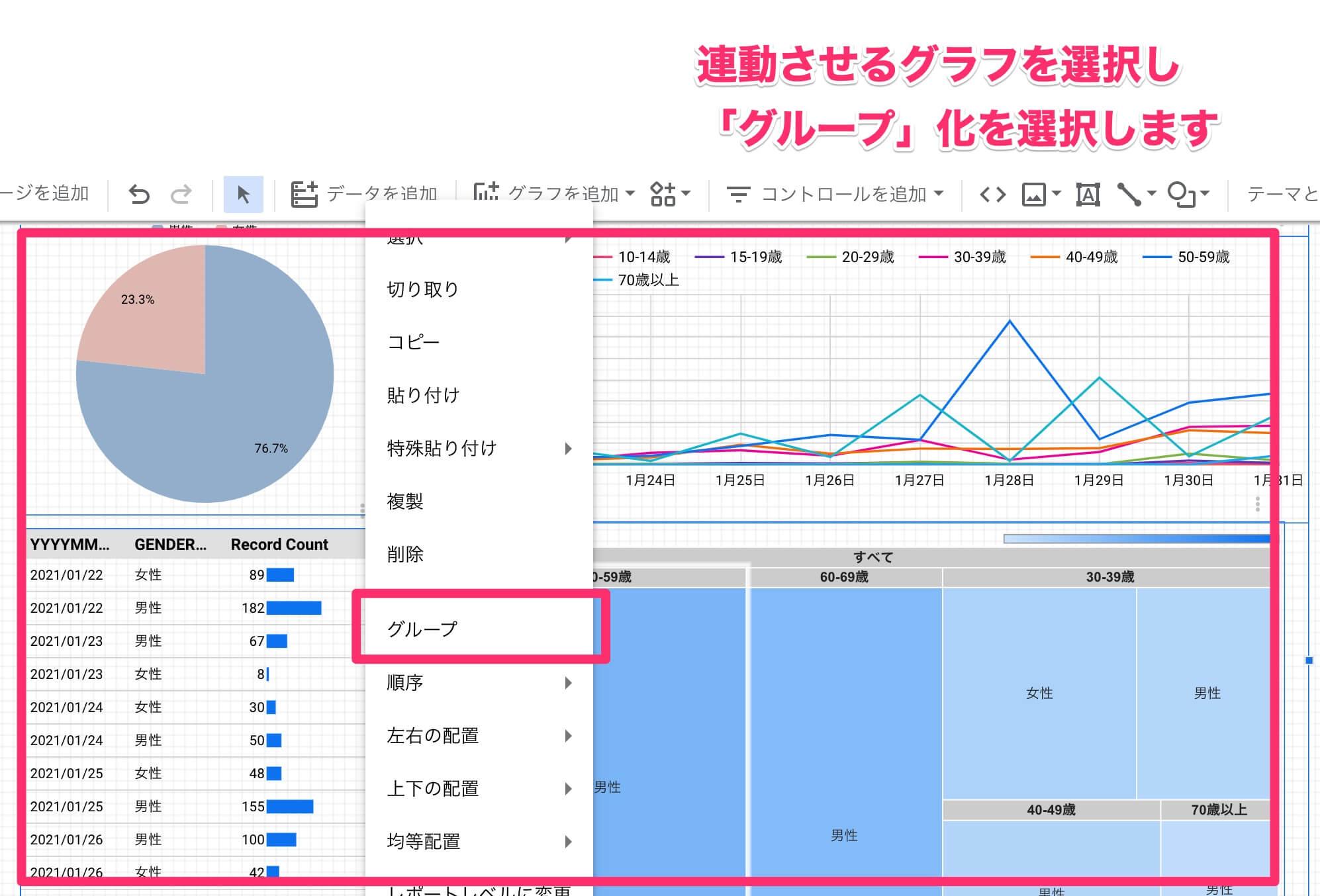 【Googleデータポータル】グラフの絞り込みを1クリックで。動的なフィルタを実現するオプション設定を使う