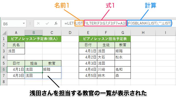 LET関数の使い方 - 数式の計算結果や値に名前を付けて、関数内で利用する