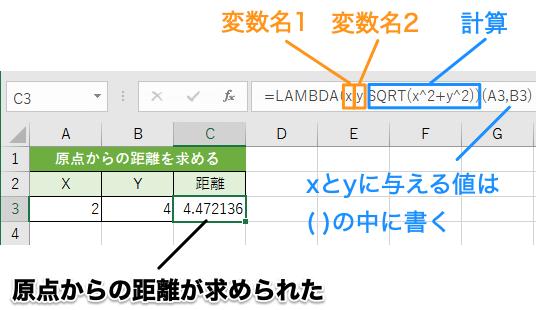 LAMBDA関数の使い方 - 自作の関数を定義する