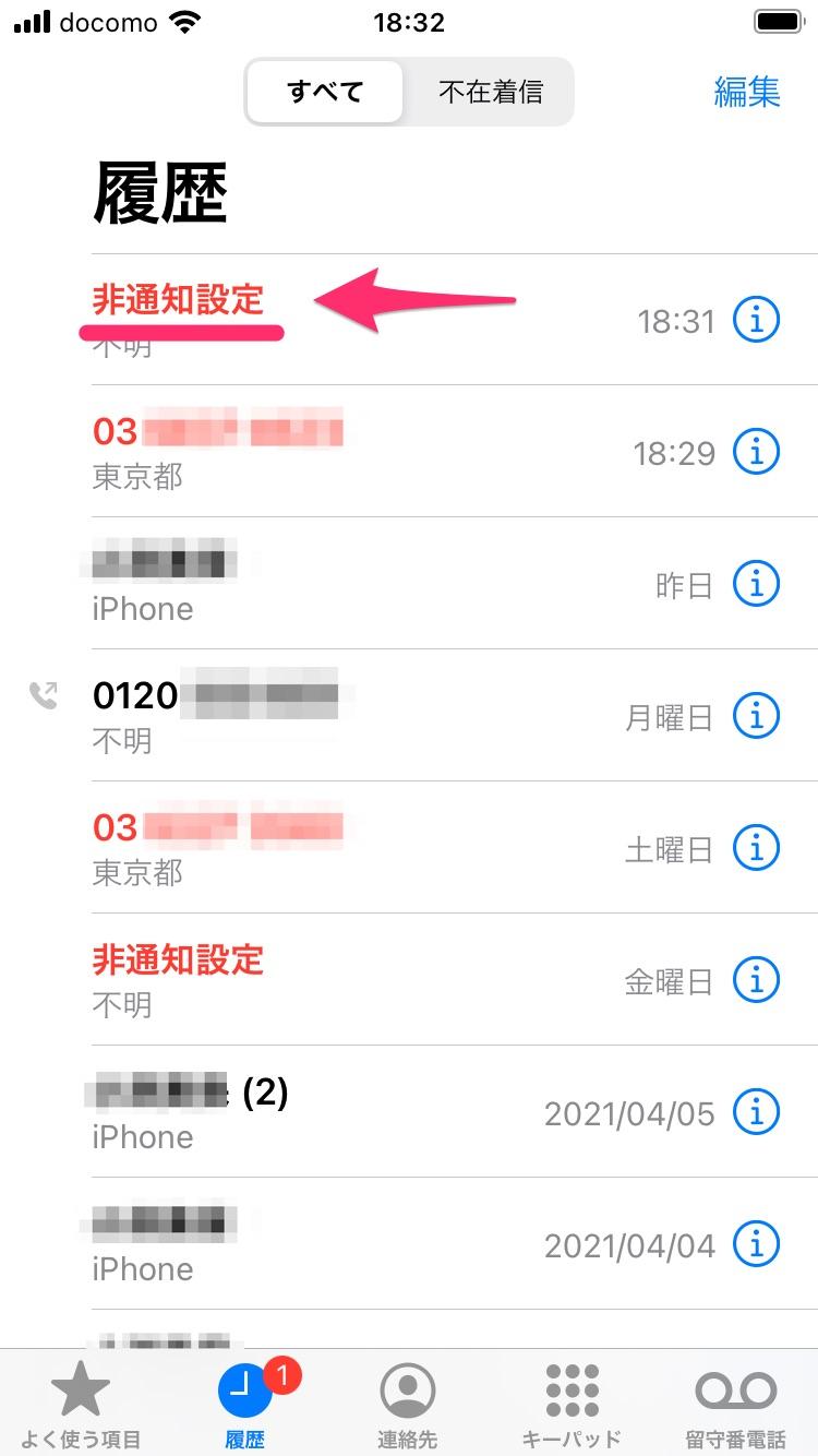 iPhoneで非通知の着信を拒否(消音)する方法。迷惑電話対策に便利!