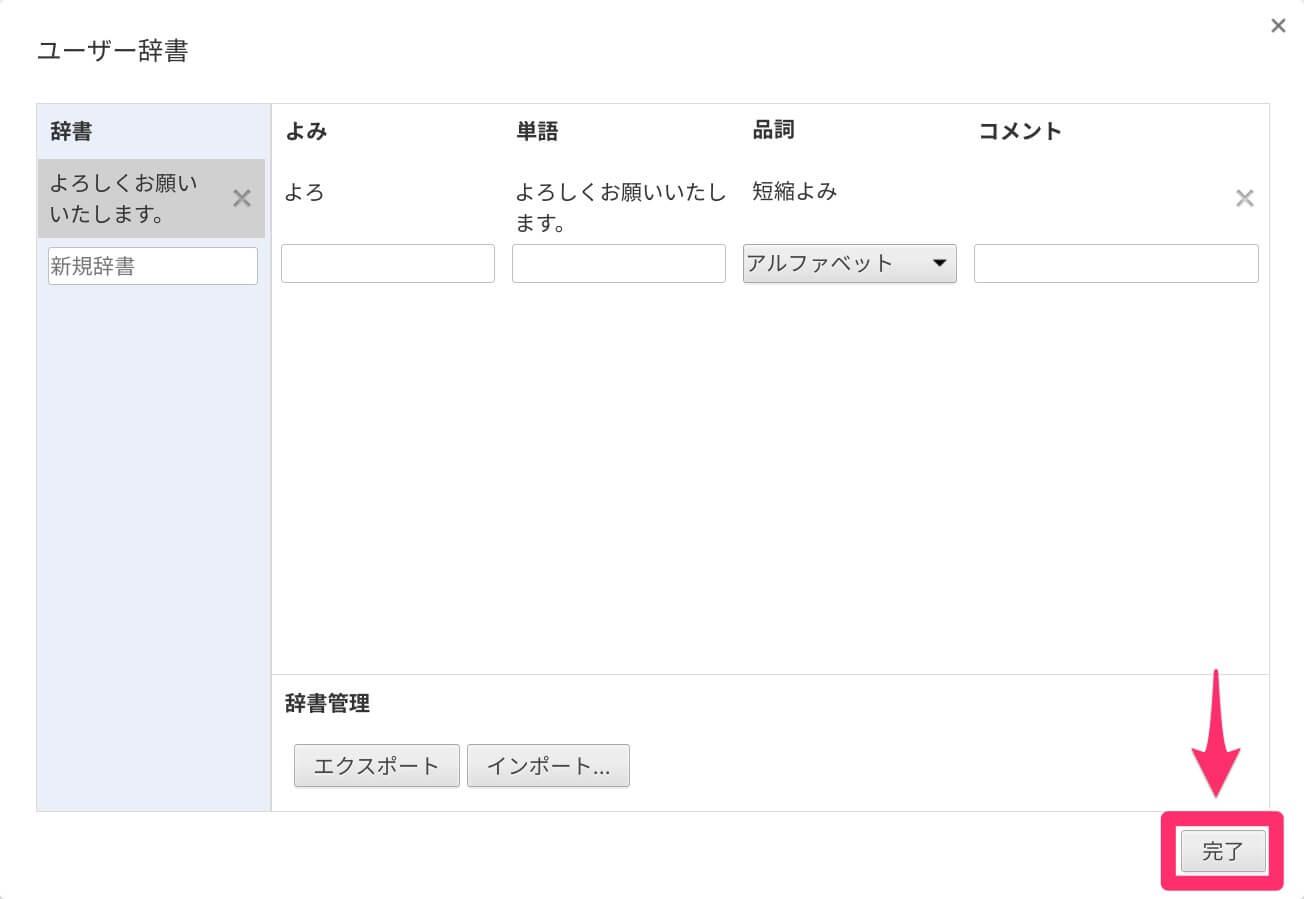 Chromebookで単語登録をする方法。決まり文句やよく使う用語をユーザー辞書に追加して変換しやすく!