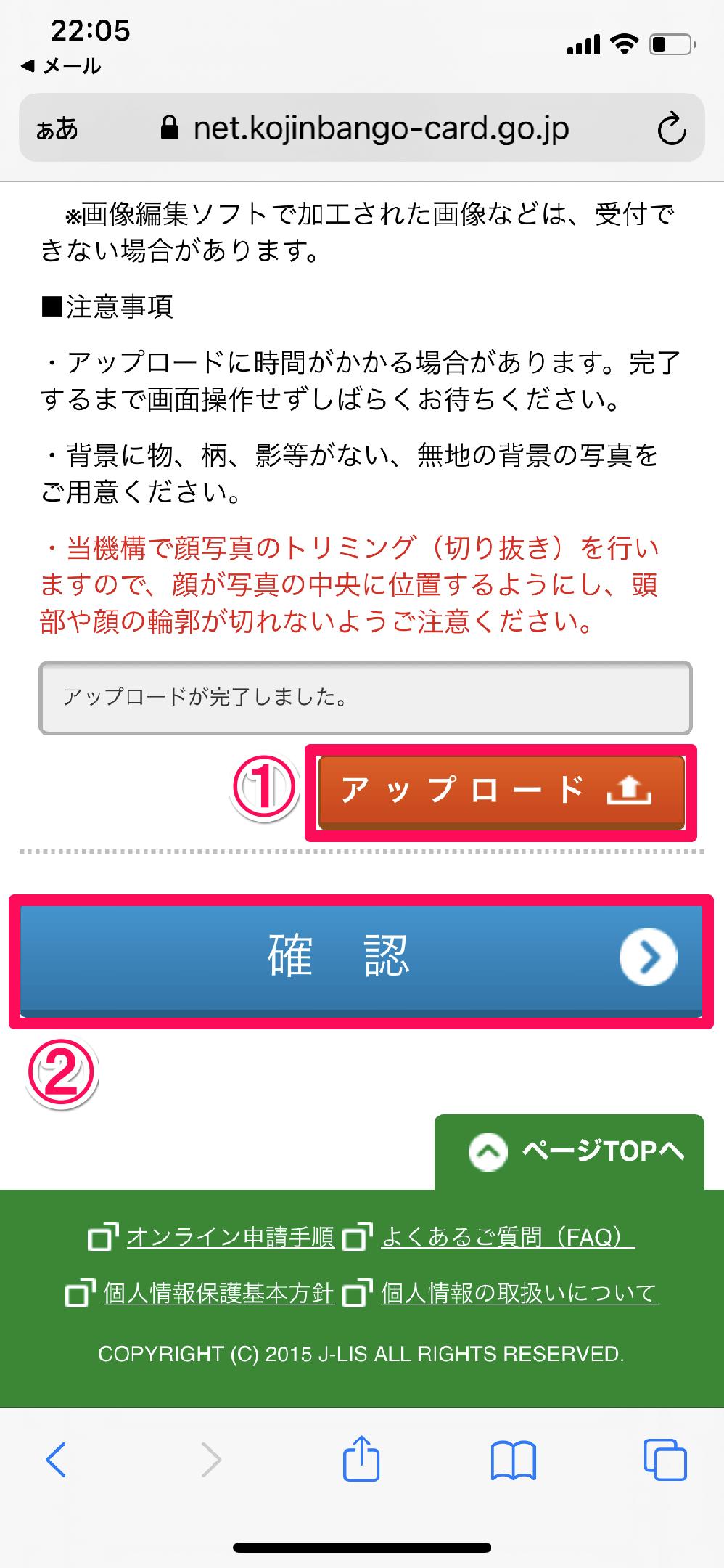 マイナンバーカードをオンラインで申請する方法。マイナポイントをもらうには4月末までに!