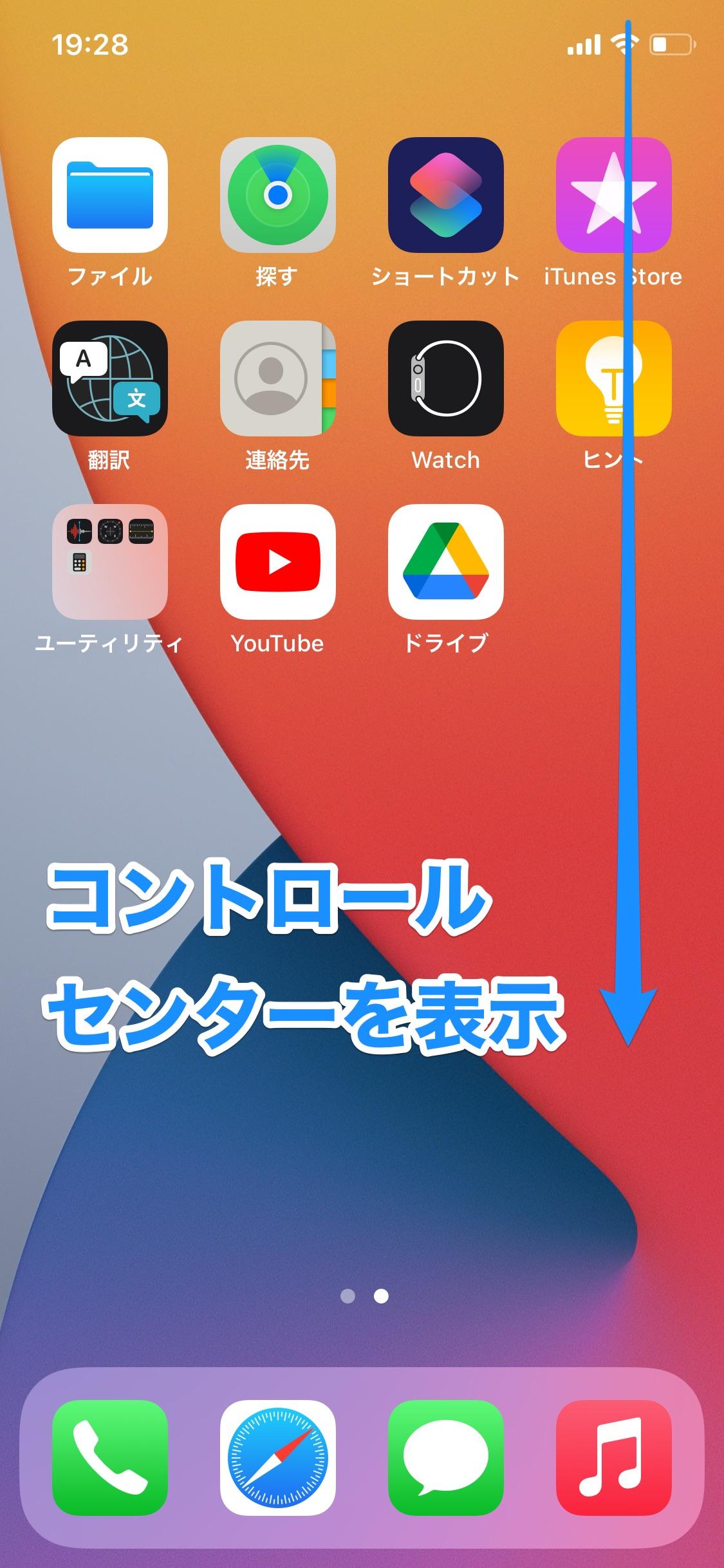 iPhoneでYouTube動画の音声をバックグラウンド再生する裏ワザ。ほかのアプリを使いながら聴ける!