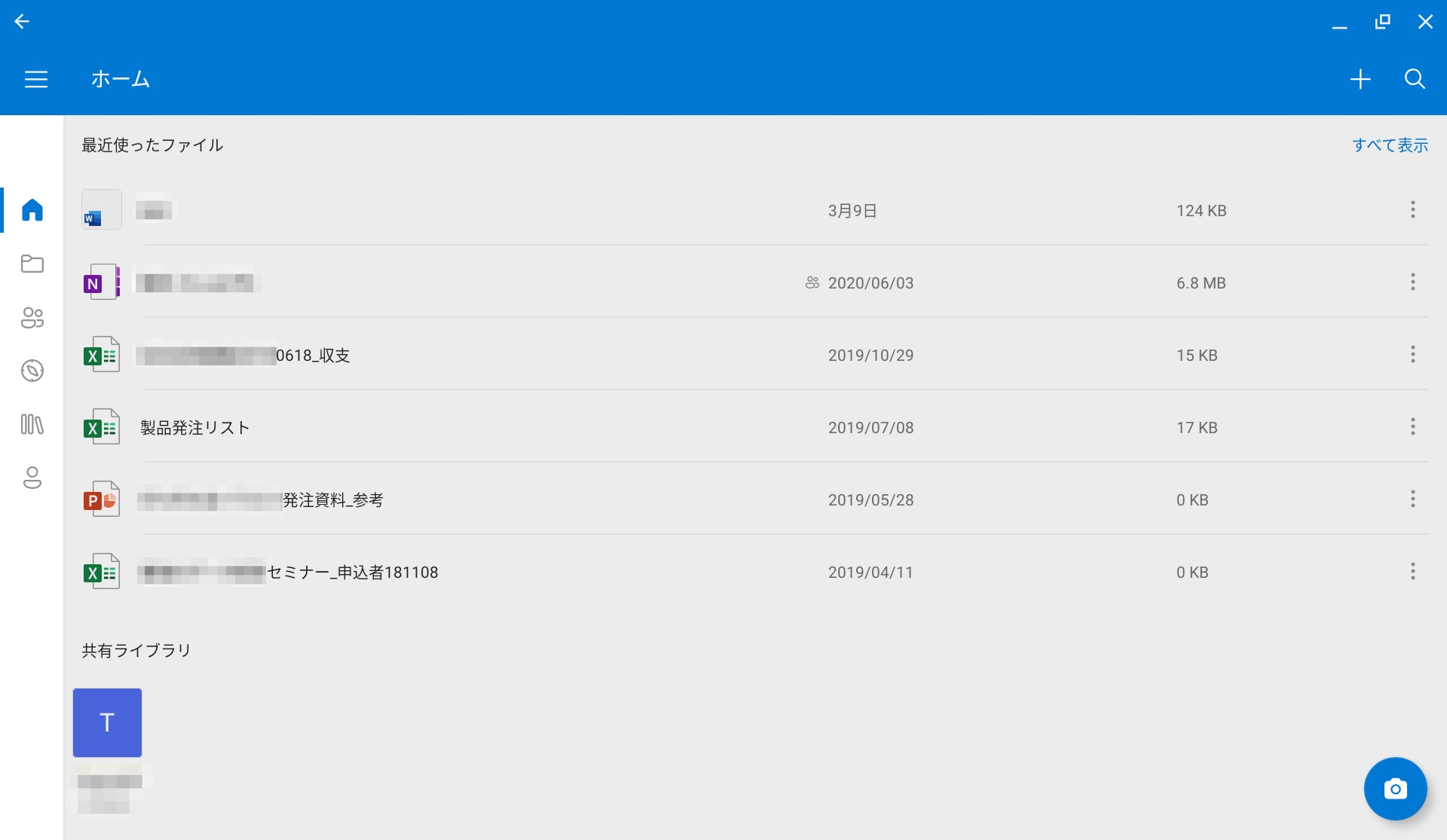 ChromebookでOneDriveを使う方法。[ファイル]アプリに統合してOffice文書を扱える!