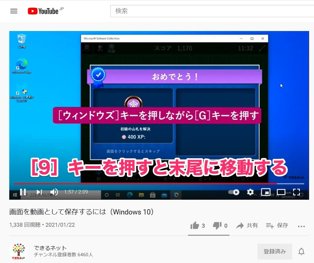 YouTube動画の指定位置に一瞬で移動する方法。PCの数字キーで「飛ばし見」がはかどる!