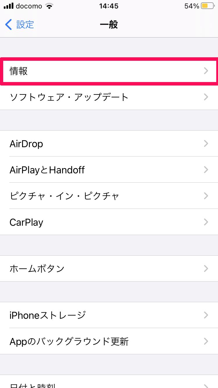 iPhoneの名前(デバイス名)を変更する方法。初期設定のままだと名前がバレる?