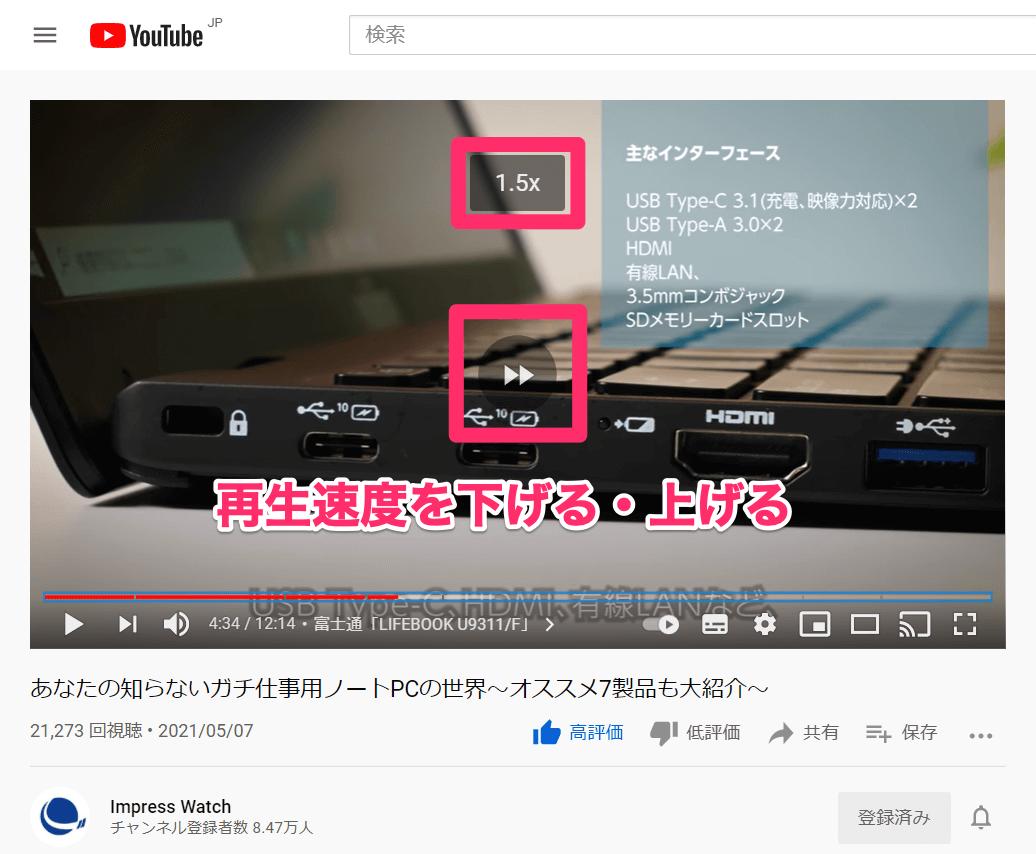 YouTubeの鉄板ショートカットキー7選。パソコンならではの操作で動画をサクサク視聴しよう!