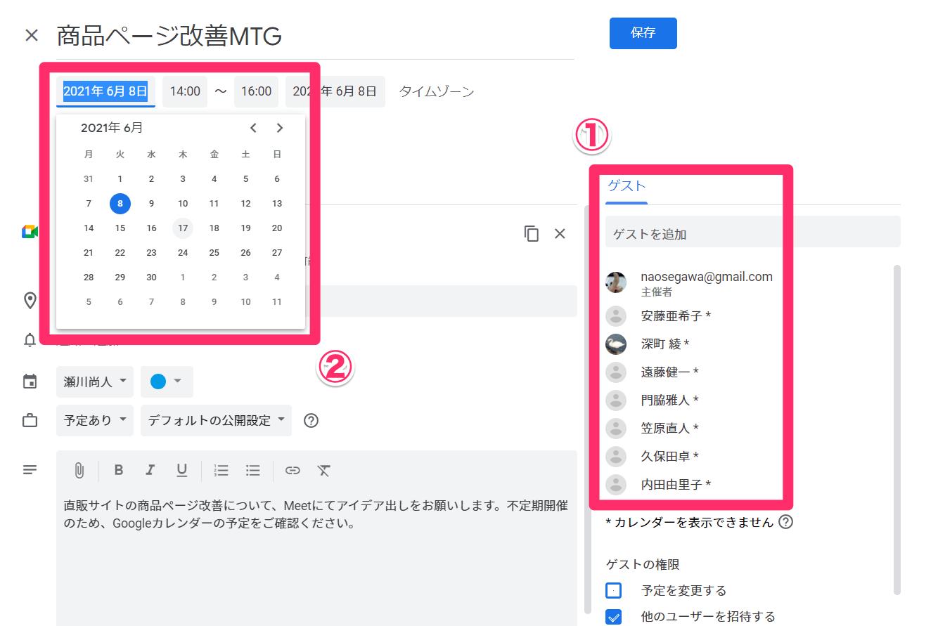 Googleカレンダーの予定を「複製」する方法。不定期ミーティングの次回設定がラクに!