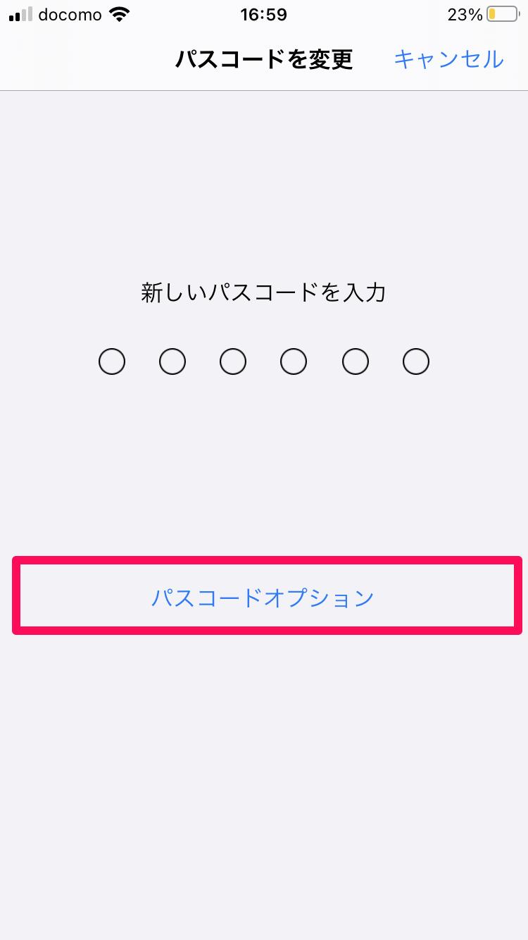 iPhoneのパスコードを6桁から4桁にする方法。簡略化して時短&覚えやすく