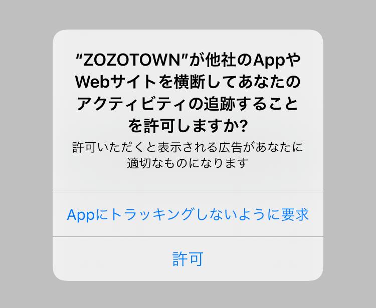 「トラッキングを許可」したアプリを確認する方法。あとで追跡を拒否することもできる