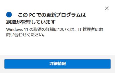 Windows 11にアップデート可能かを確認する方法。システム要件を満たしているかを手軽にチェック