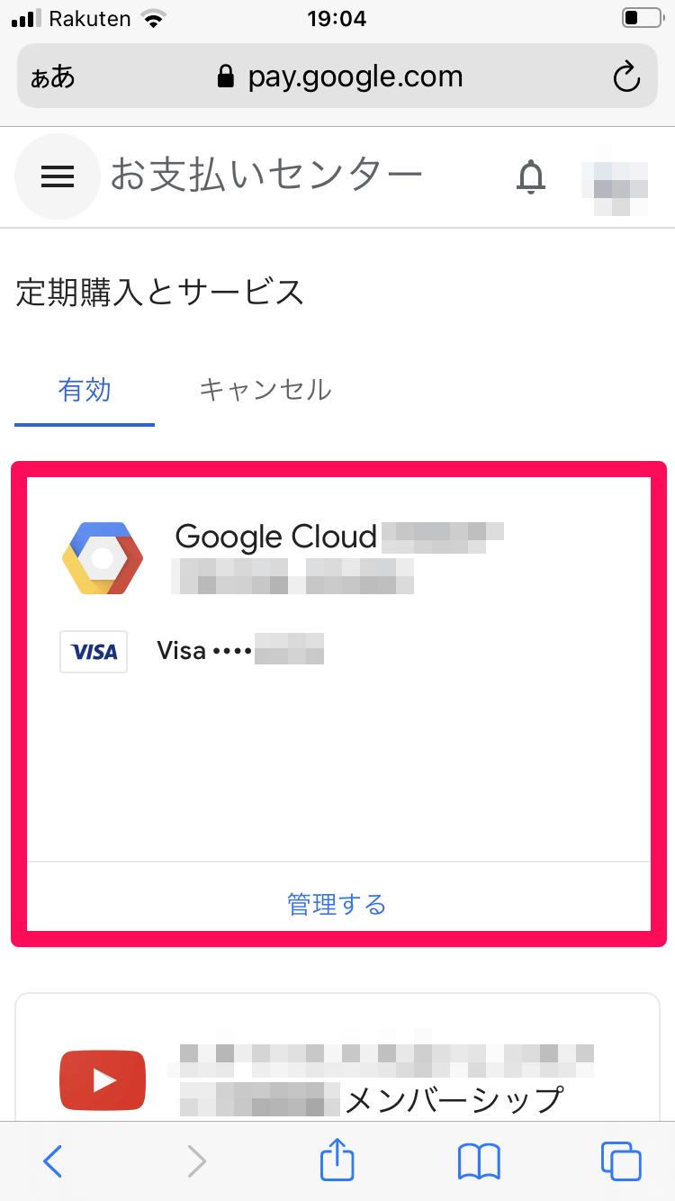 「GOOGLE PLAY JAPAN」からの身に覚えのない請求について調べる方法。実はアレが原因!?