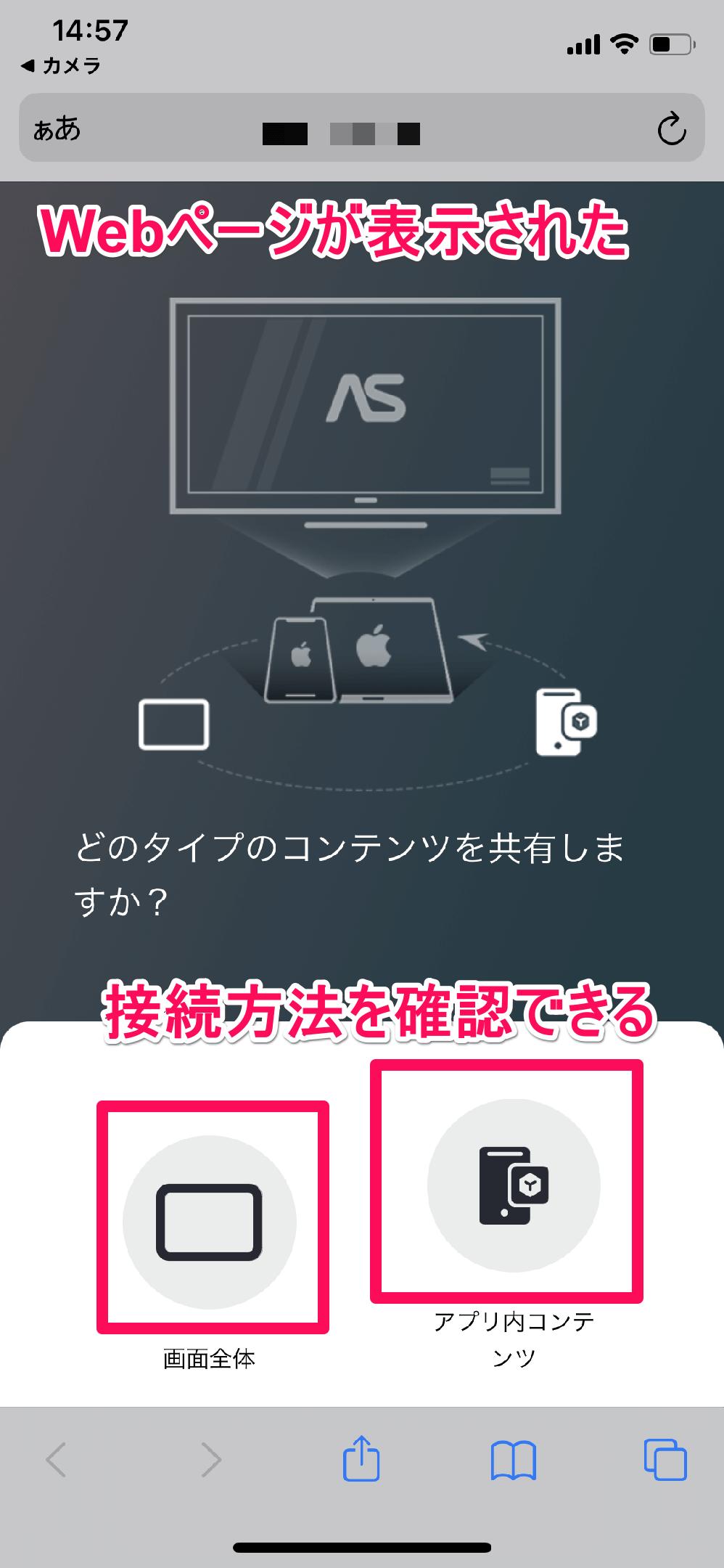 Fire TVでiPhoneの画面をテレビにミラーリングする方法。スマホの写真や動画を大画面で表示できる!