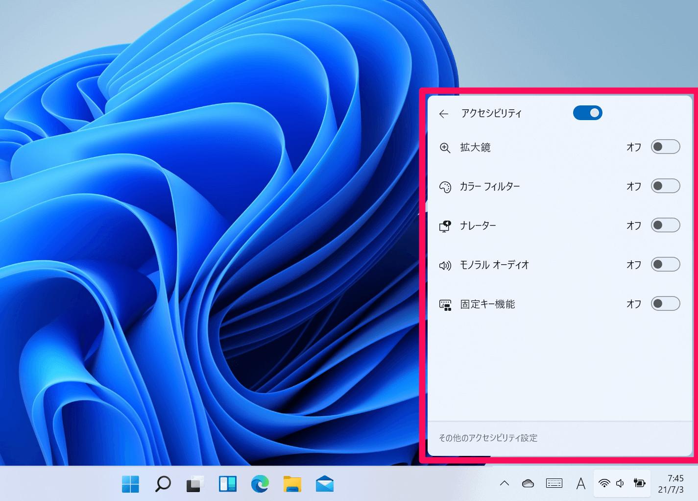 Windows 11 Insider Previewの概要