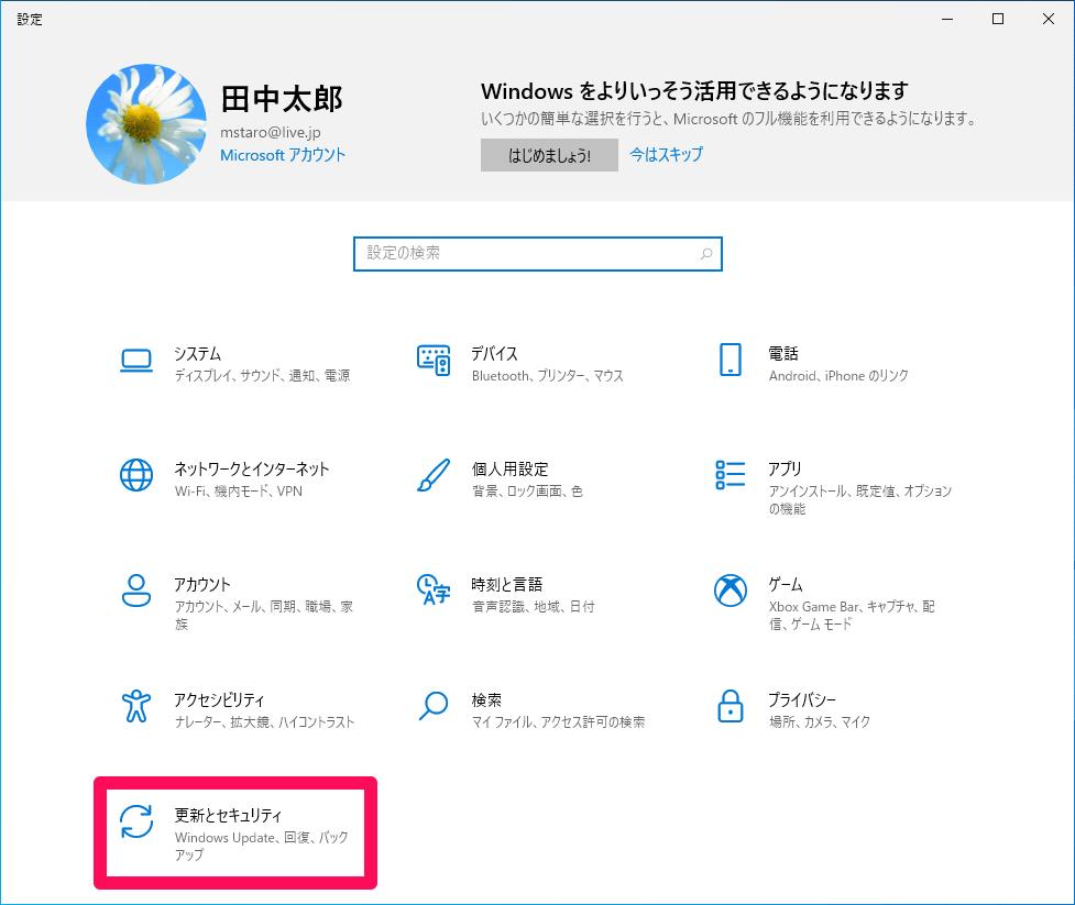 Windows 11を入手するためにWindows InsiderのDevチャネルに登録しよう