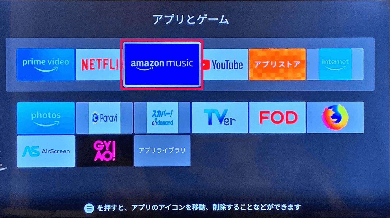 Fire TVのアプリの一覧を並べ替える方法。よく使うアプリを常に表示できる!