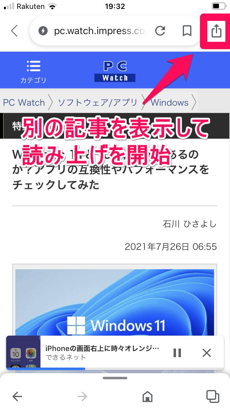 iPhoneでWeb記事が「聴ける」! Googleアプリの読み上げ機能が便利