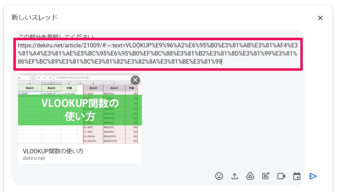 Chromeでページ内のテキストへのリンクURLを取得する方法。その場所までスクロールしてハイライト表示