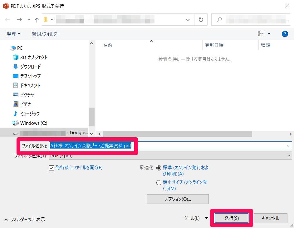 パワポから保存したPDFを開くと、ファイル名とは異なる名前がタブなどに表示されるときの対処法