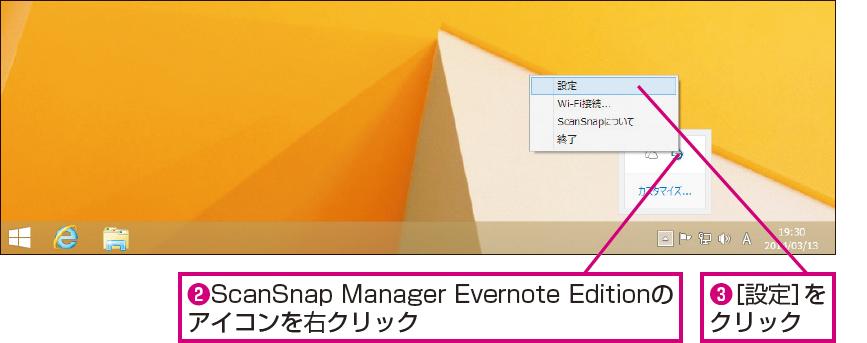 ScanSnap Evernote Editionの設定画面を表示する 2