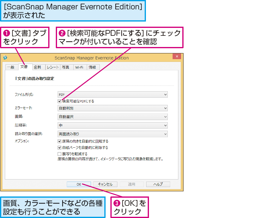 ScanSnap Evernote Editionの設定を確認する
