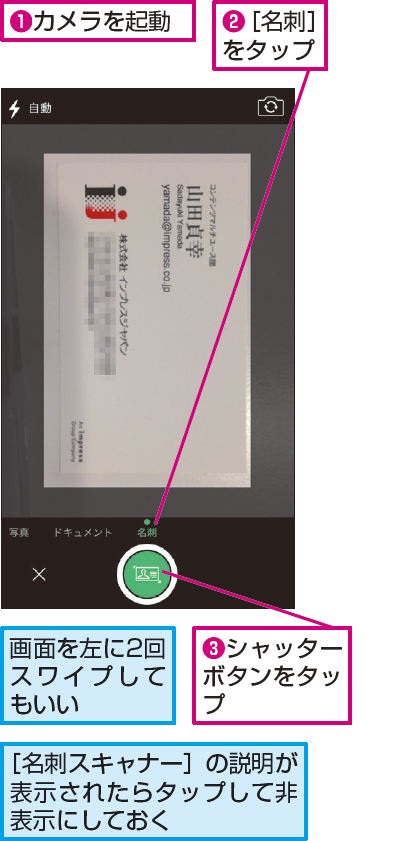 操作解説:名刺を撮影する