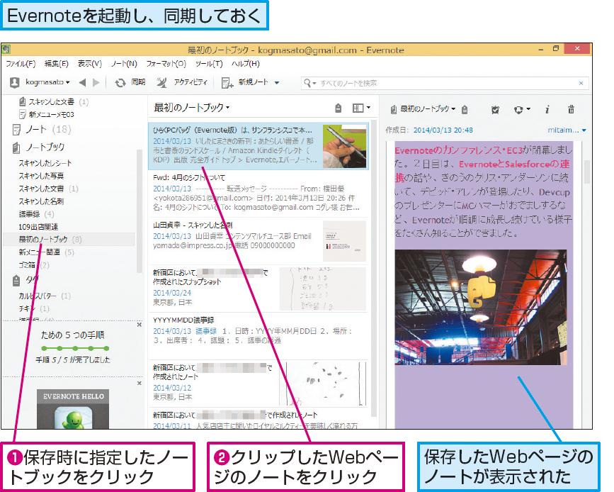 操作解説:保存したWebページをEvernoteで確認する