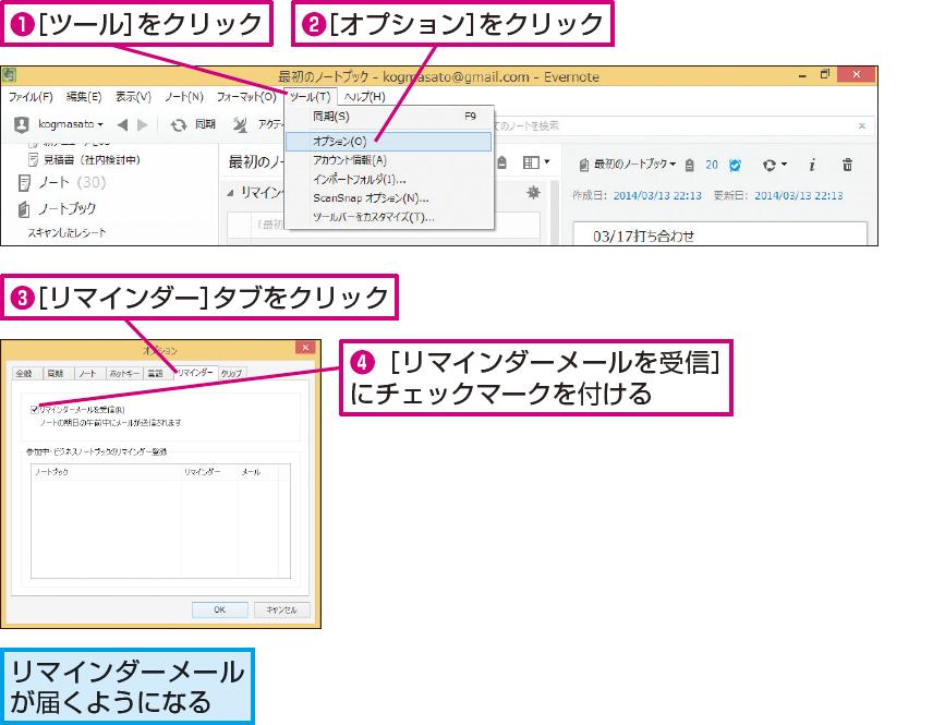 操作解説:Evernoteのリマインダーメールを受け取る設定