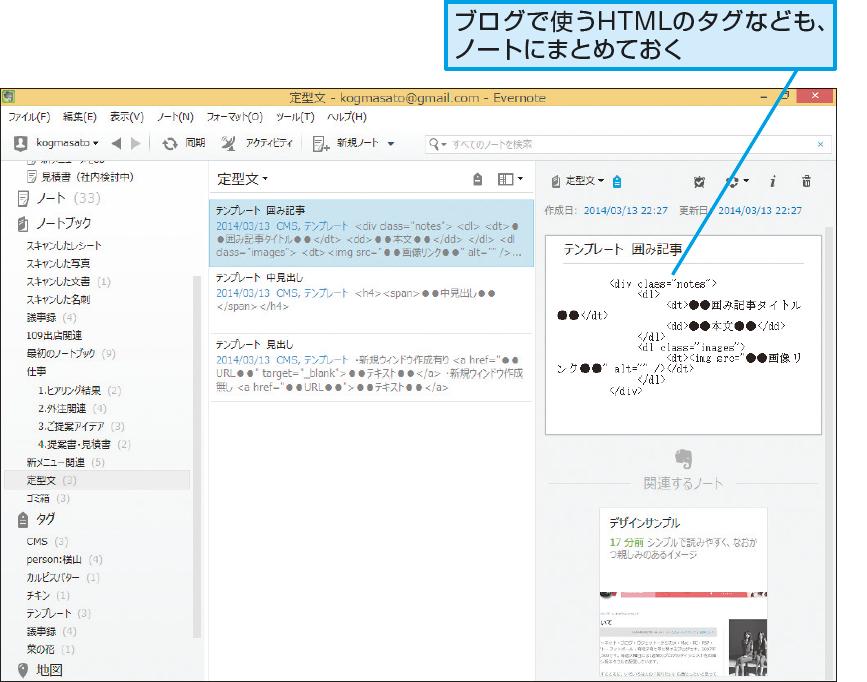 解説:よく使うHTMLのタグなどもノートに保存しておく