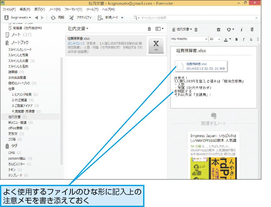 解説:ファイルに文書作成の注意点をメモしておく