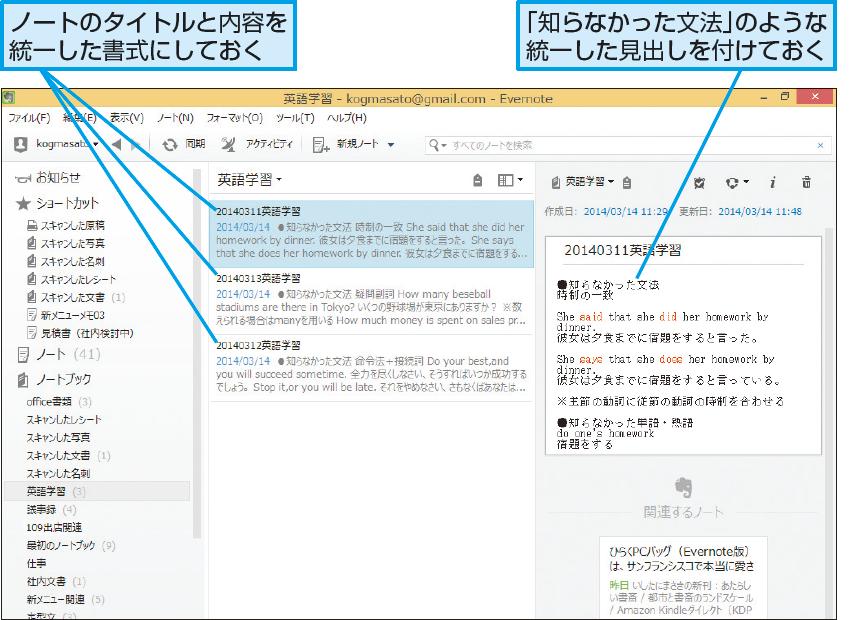 操作解説:統一した書式で学習ノートを作る
