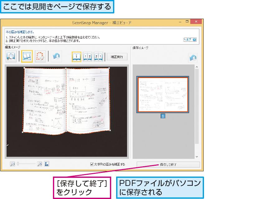 操作解説:PDFファイルをパソコンに保存する