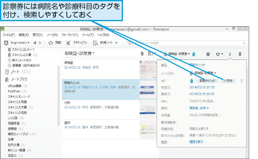 操作解説:Evernoteで育児記録を確認する