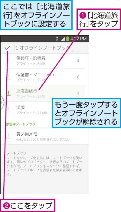 操作解説:ダウンロードするノートブックを選択する