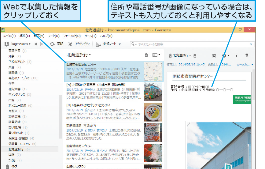 操作解説:紙やWebの情報を取り込む