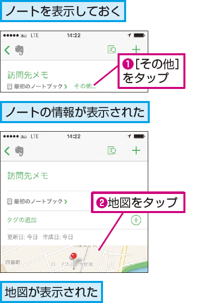 操作解説:iPhoneでEvernoteのノートの位置情報を編集する