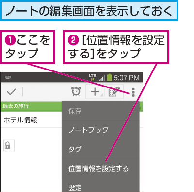 操作解説:AndroidでEvernoteのノートの位置情報を編集する