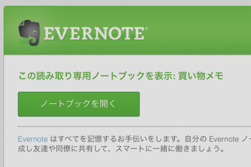 スマホを使う家族とEvernoteのノートを共有するには