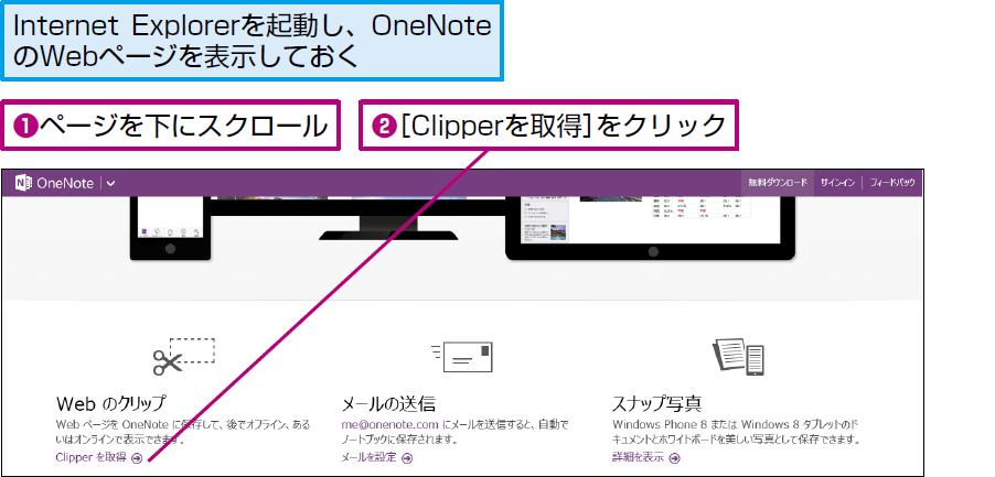 ClipperのWebページを表示する